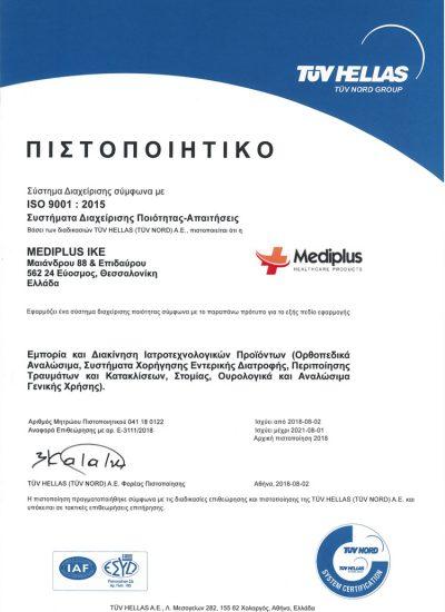 TUV-HELLAS-Mediplus-ike